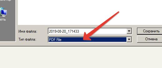 Как несколько фото объединить в один pdf. Объединить несколько JPG-изображений в один PDF-файл